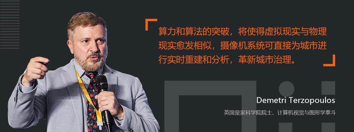2020中國人工智能安防峰會