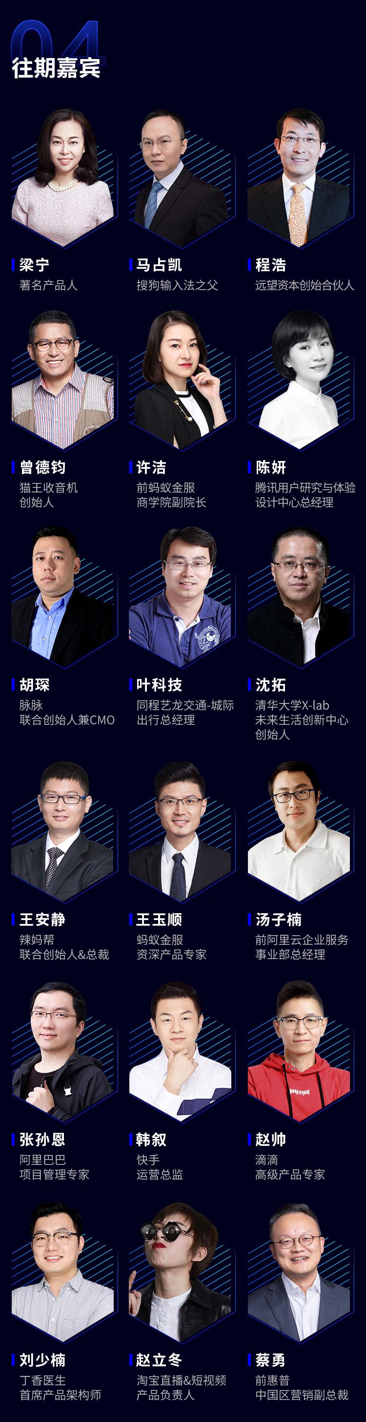 2020产品经理大会(深圳站)