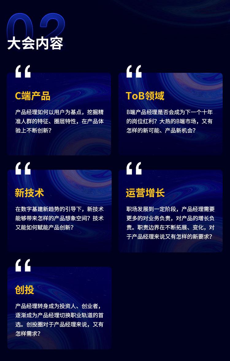 2020產品經理大會(杭州站)