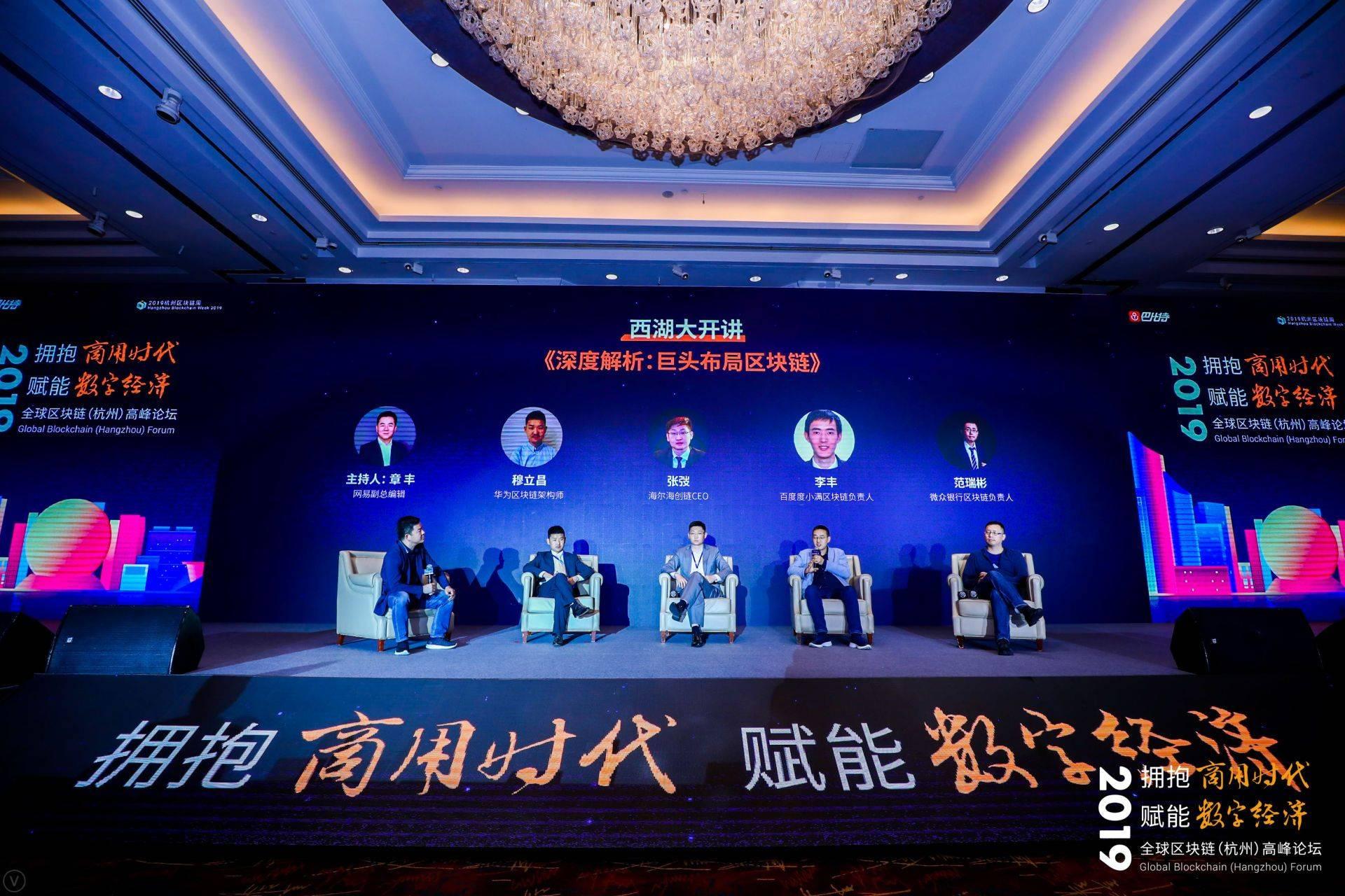 拥抱产业新浪潮——2020杭州区块链产业国际周