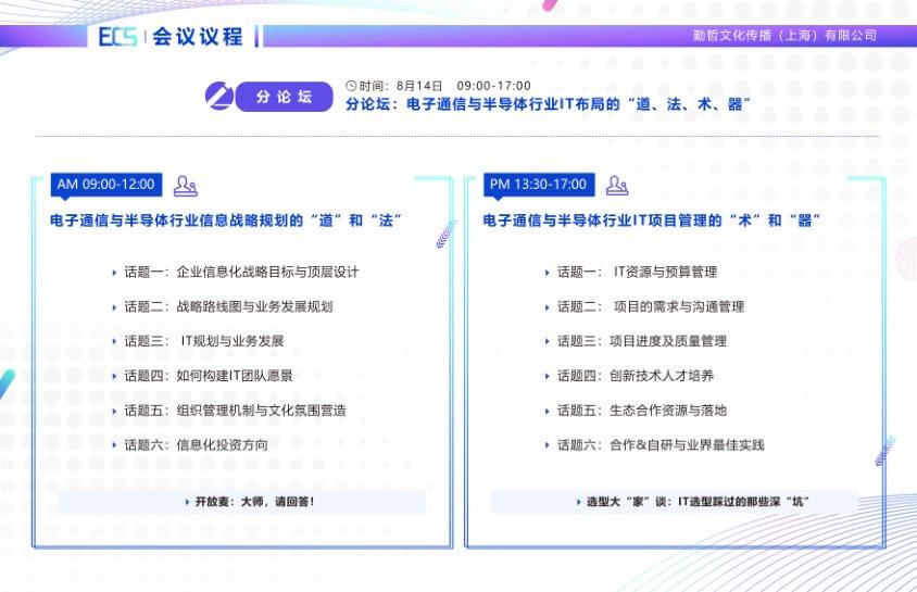 ECS2020 第二屆中國電子通信與半導體CIO峰會