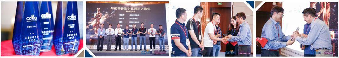 2020第八屆未來零售決策者大會(NextRetail 2020)上海
