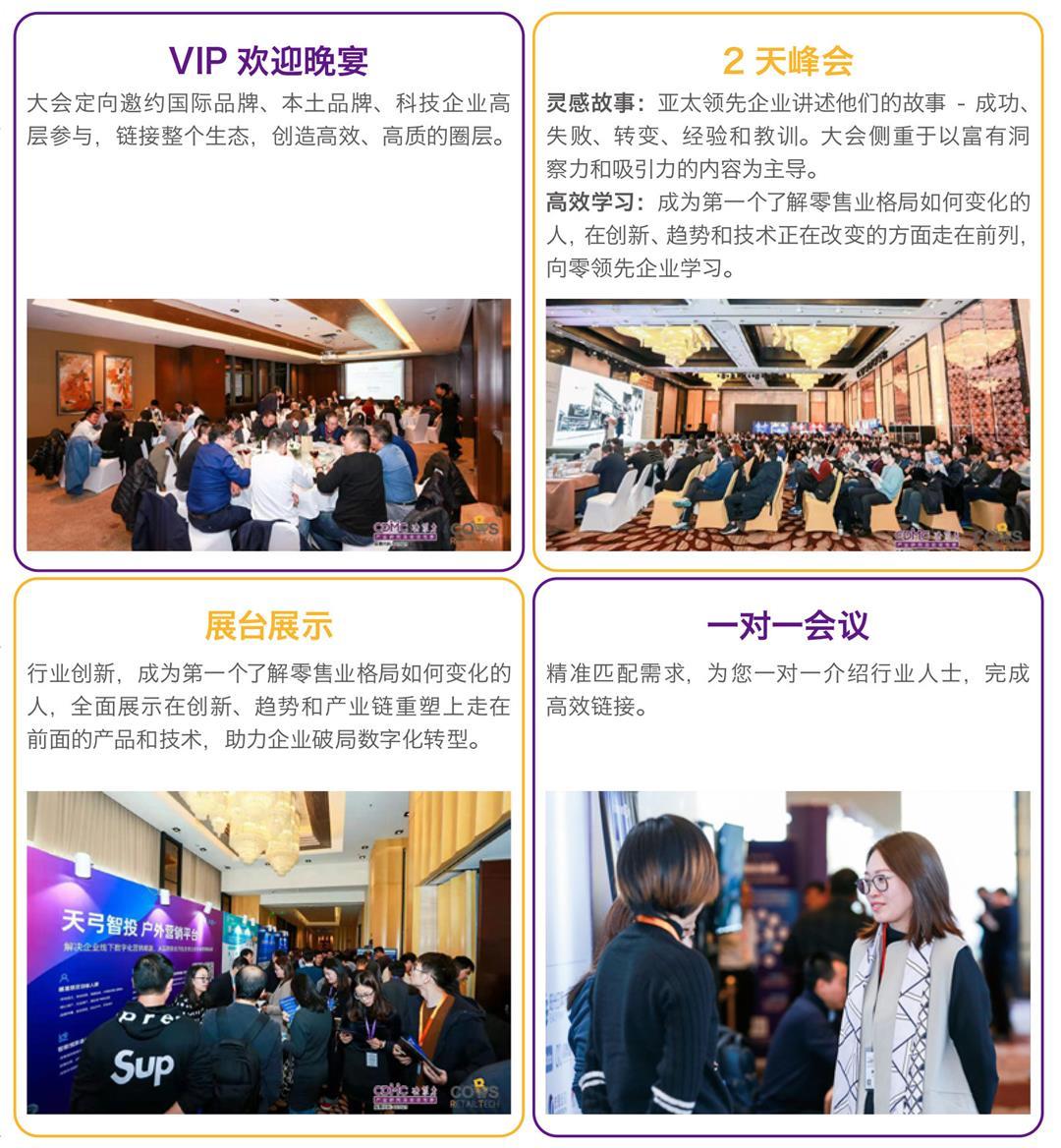 亞太快消品行業決策者峰會2020(Future FMCG 2020 )