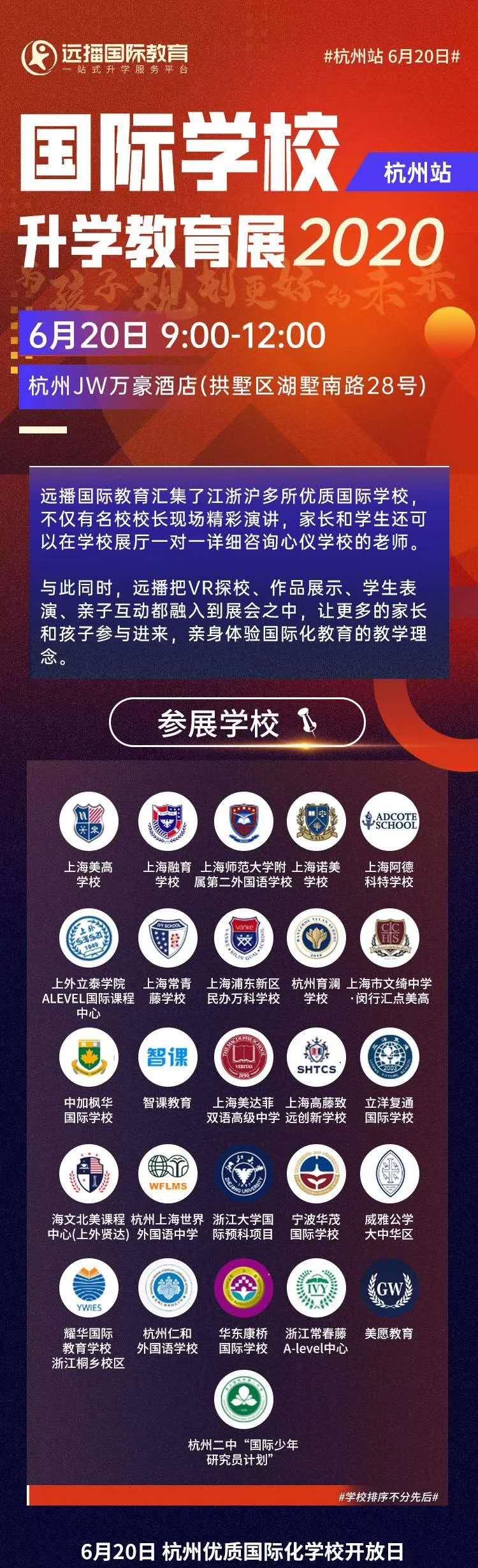 《苏州杭州站》国际学校升学展会