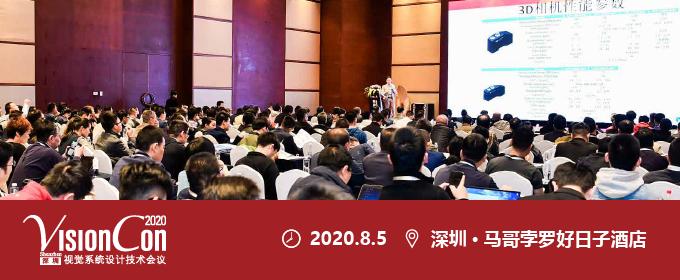 机器视觉赋能企业转型升级 研讨会