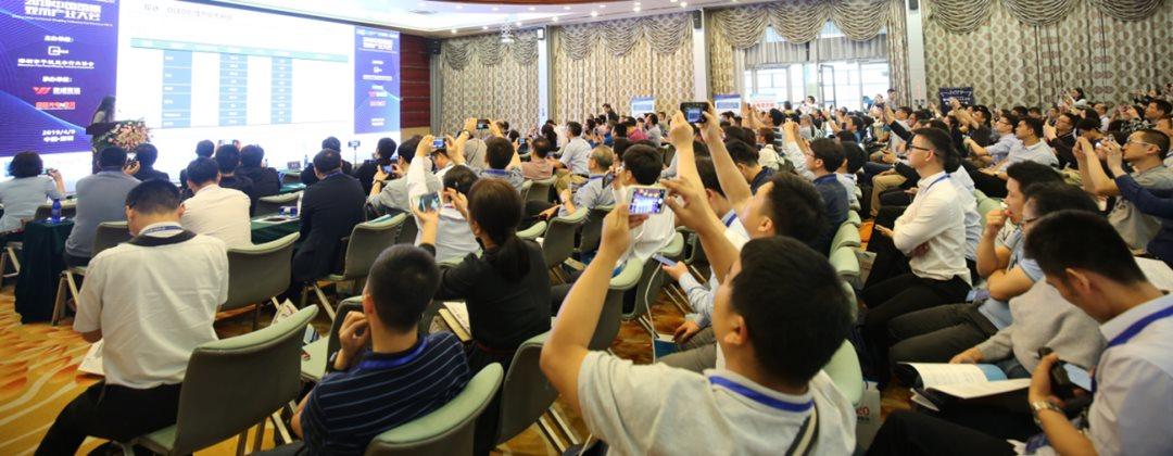 2020中國國際顯示產業大會