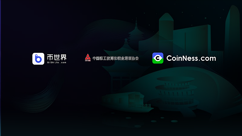 2020年区块链新经济峰会(杭州)