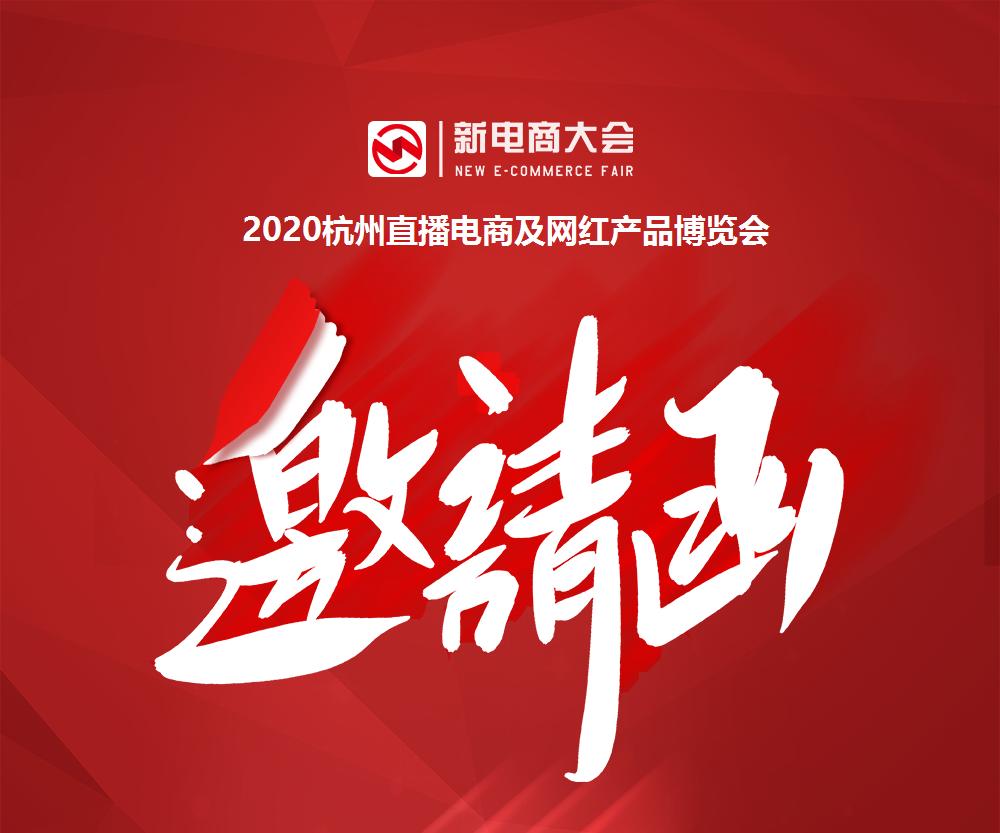 2020第七届全球新电商大会暨2020杭州直播电商及网红产品展览会