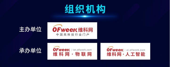 OFweek 2020(第五届)物联网与人工智能大会暨展览会
