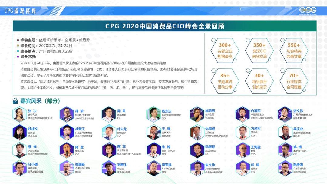 CPG 2020第五届中国消费品CIO年会