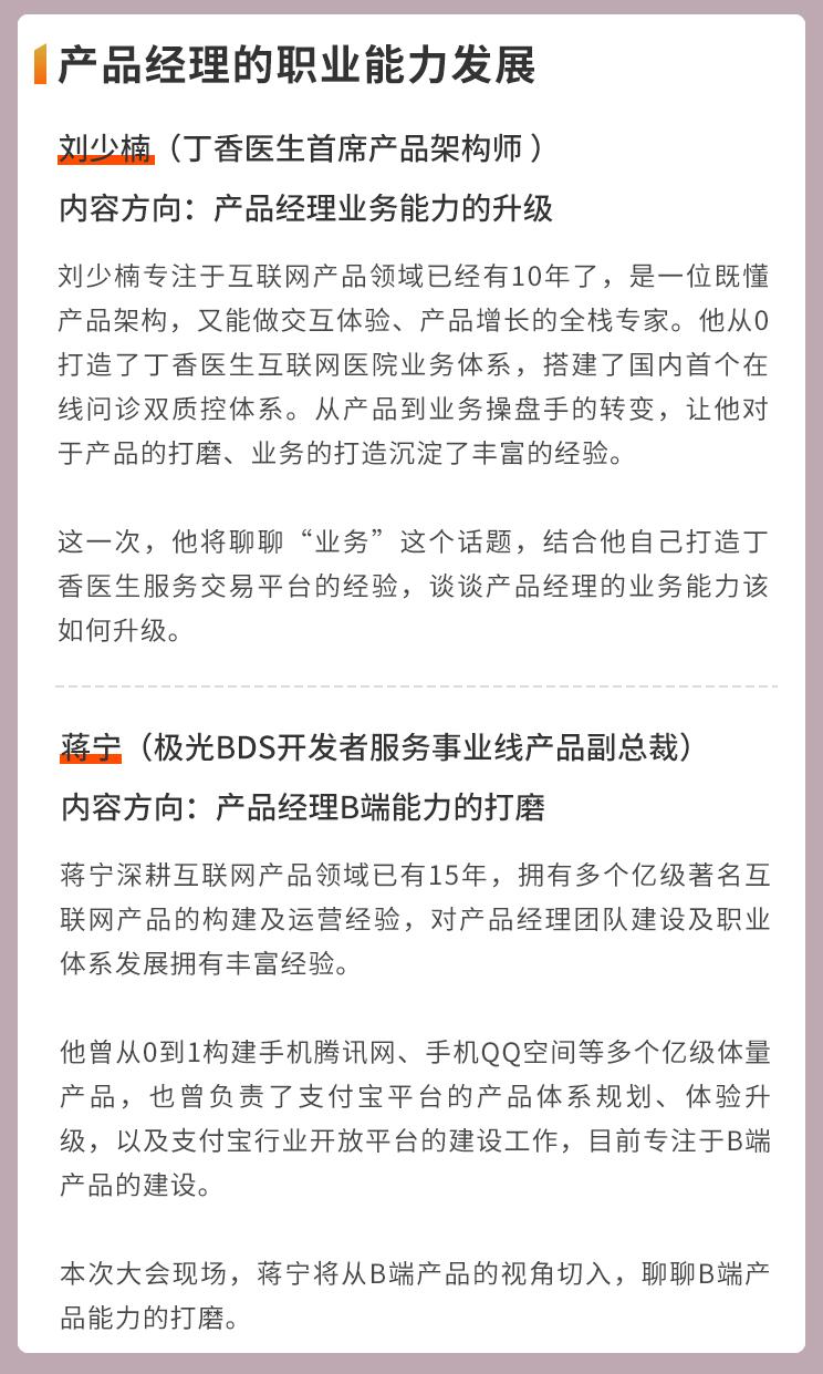 2021產品經理大會(杭州站)