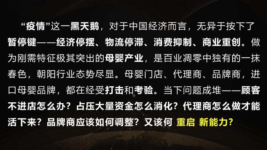 2020动销中国广东站