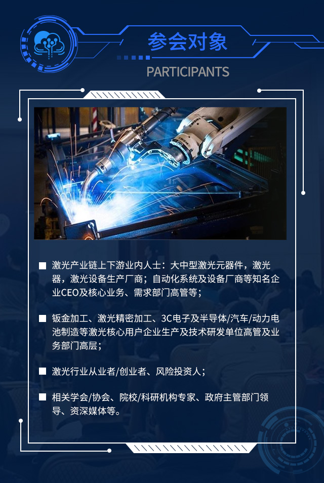 2020惠州仲恺高新区激光产业招商对接会