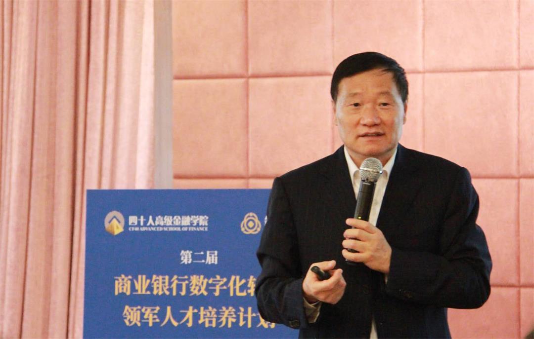"""第二届""""商业银行数字化转型""""领军人才培养计划(第二期课程—上海站)"""
