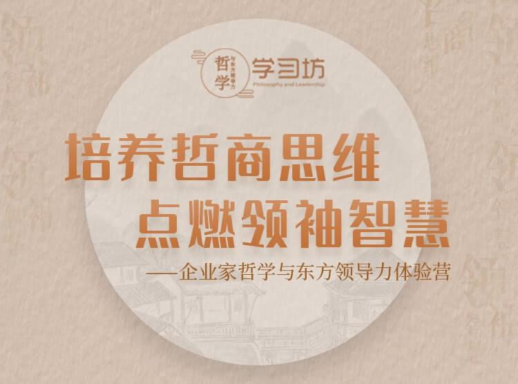 培养哲商思维,点燃领袖智慧--企业家哲学与东方领导力体验营