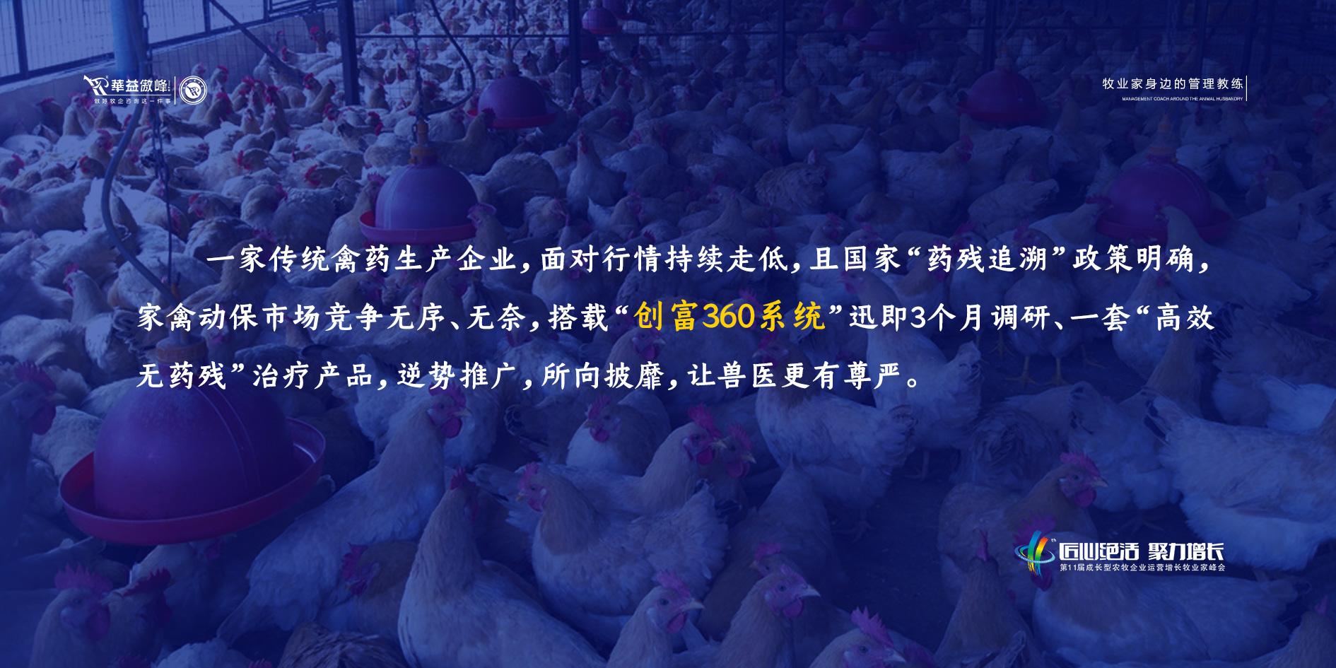 《匠心绝活 聚力增长》第11届成长型农牧企业运营增长牧业家峰会
