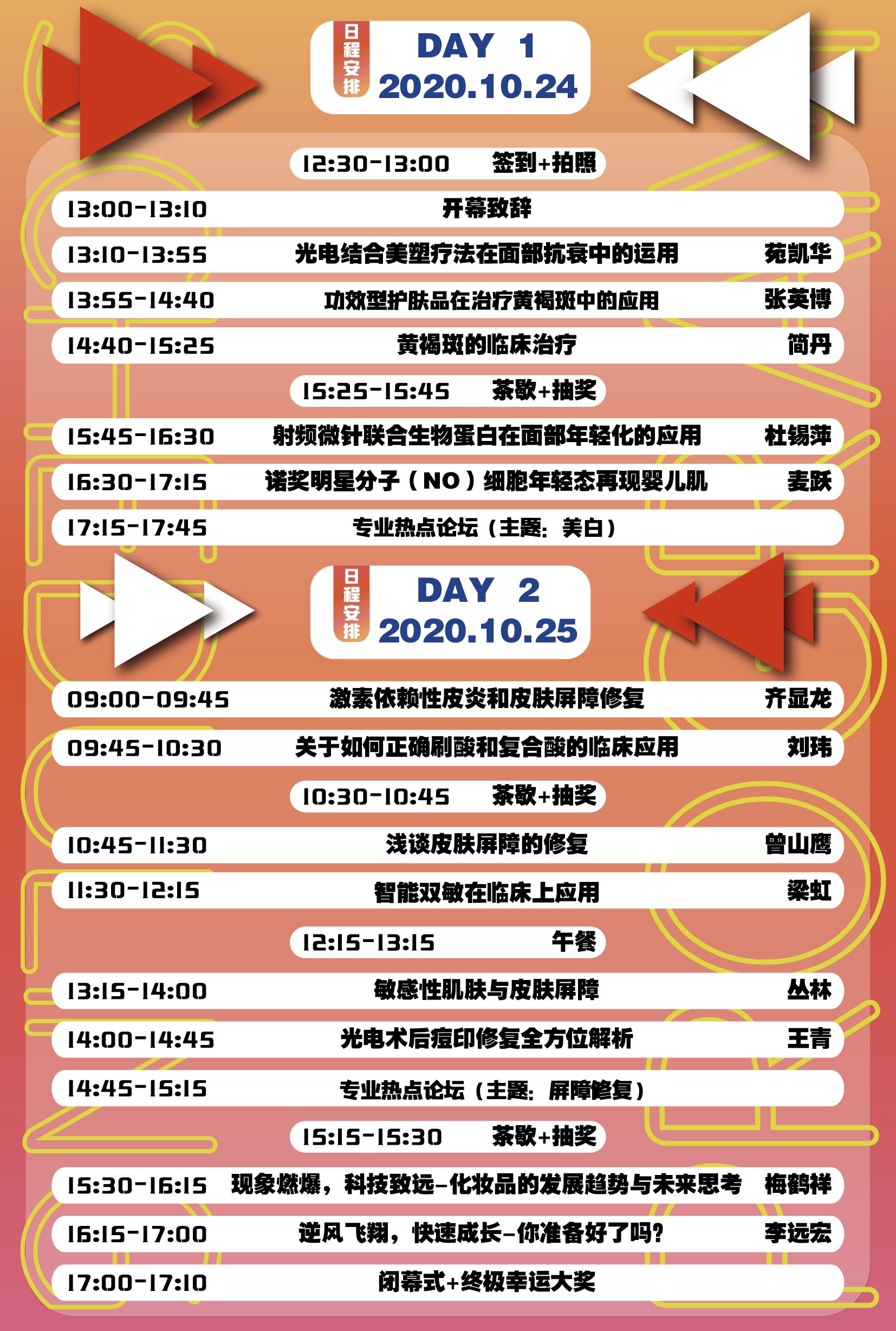 爱美医生全国公益巡讲—长沙站