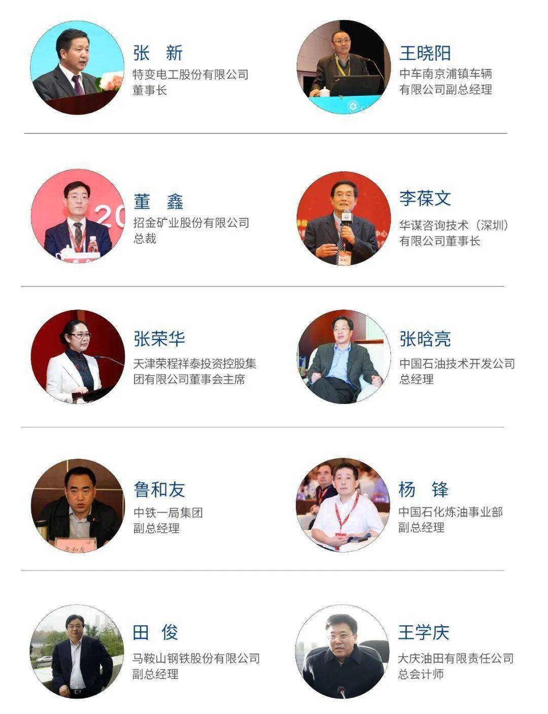 2020中国设备管理大会