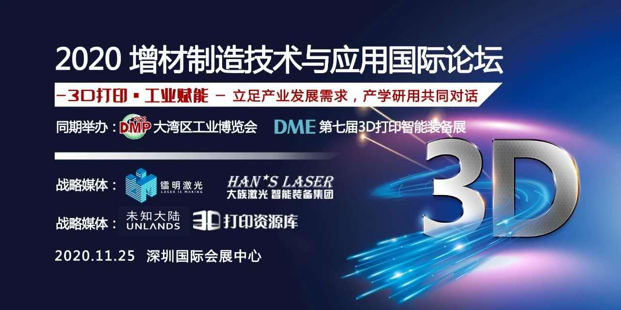 2020年3D打印技术应用国际论坛