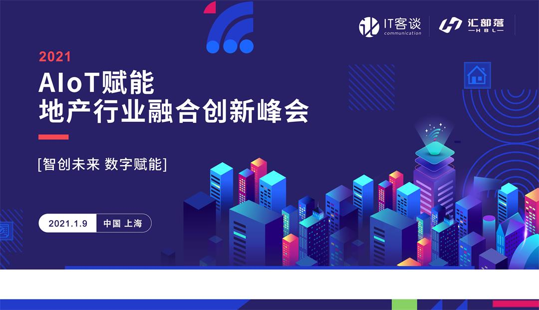 2021AIoT赋能地产行业融合创新峰会