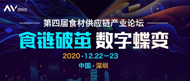 食链破茧·数字蝶变—第四届中国食材供应链产业论坛
