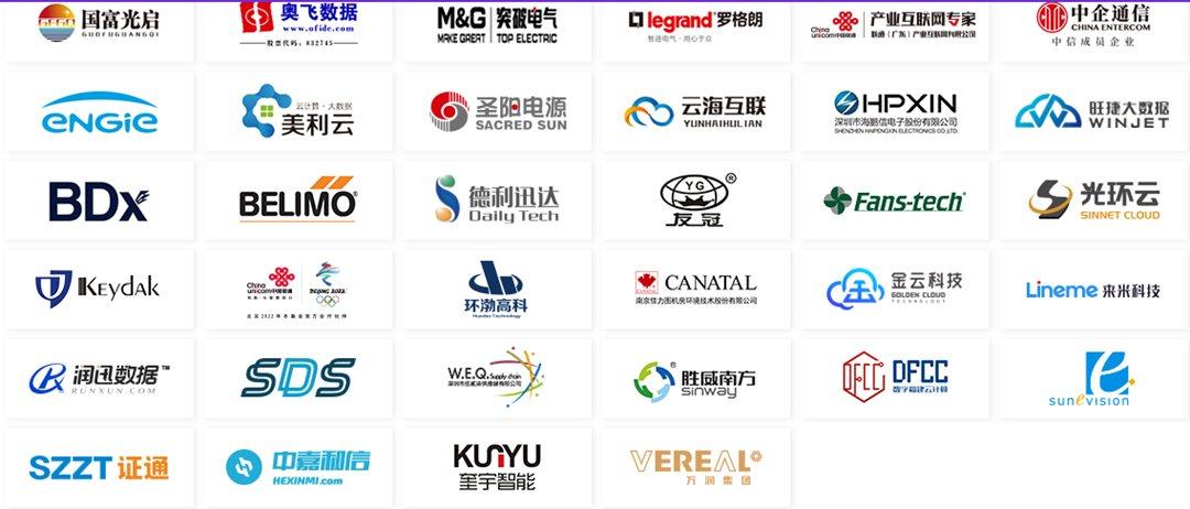 第十五届中国IDC产业年度大典
