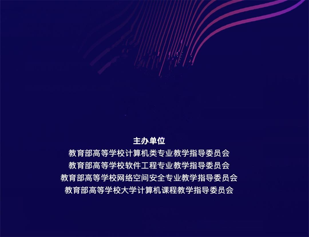 2021CECC中国计算机教育大会