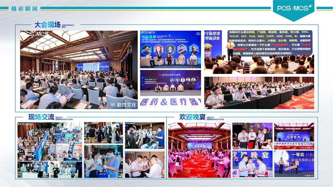 PCS&MCS2021第四届中国医药&医疗器械CIO峰会