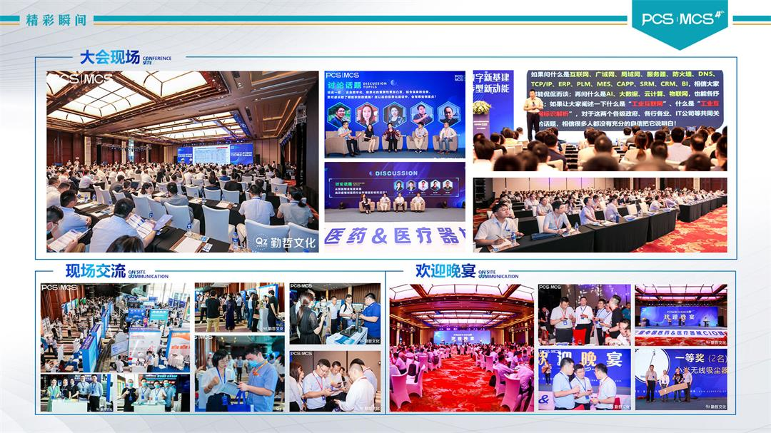 PCS&MCS2021第四屆中國醫藥&醫療器械CIO峰會