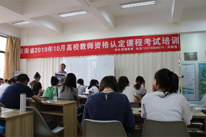 2021年10月云南高校教师资格认定课程考试研修班
