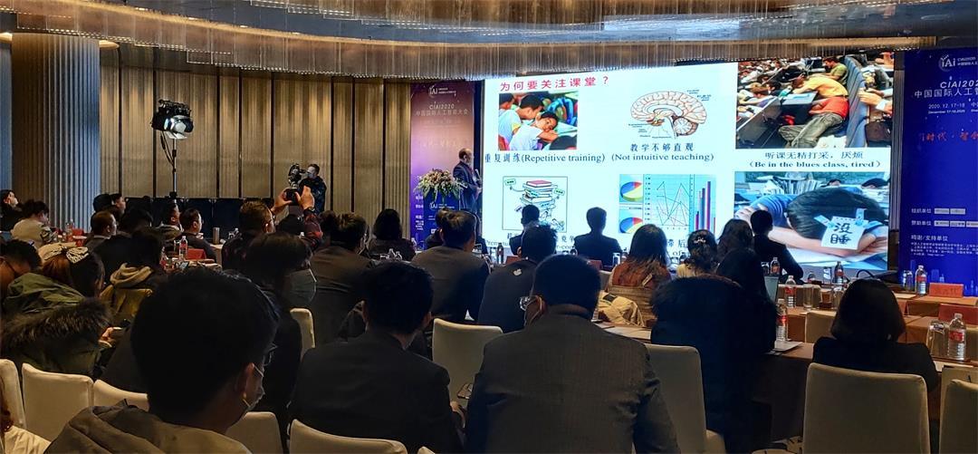 CIAI2021第八届中国国际人工智能大会