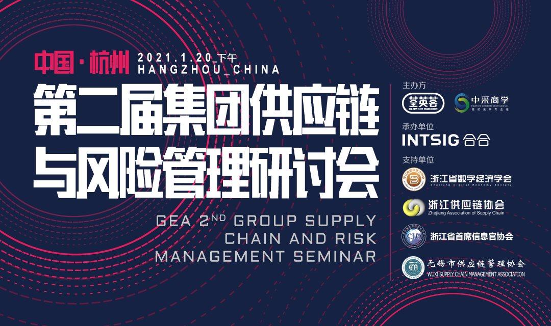 第二届集团供应链与风险管理研讨会