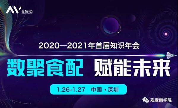 【一月活动】观麦首届食配知识年会直播,开启2021配送新格局!