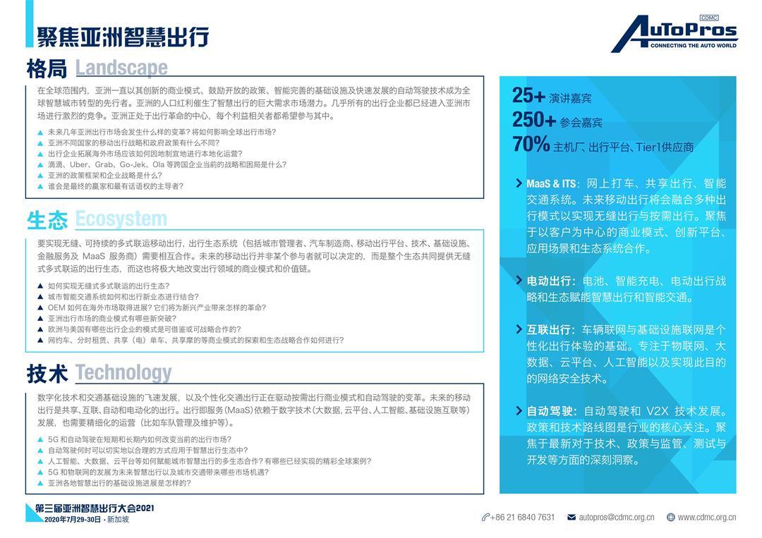 第三届亚洲智慧出行决策者大会