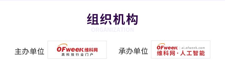 OFweek2021人工智能在线大会暨展览会