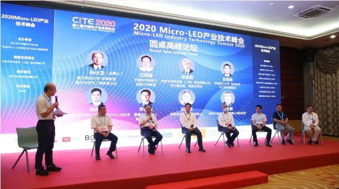 2021中国国际显示产业大会