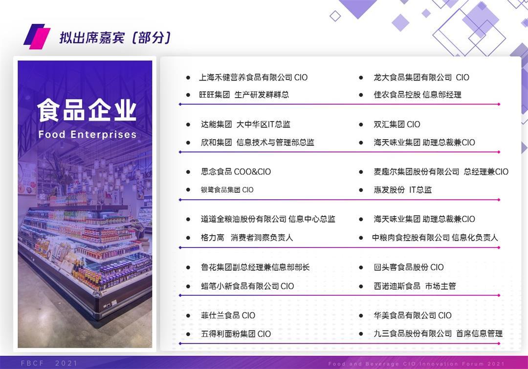 FBCF 2021食品饮料CIO创新论坛 --上海站