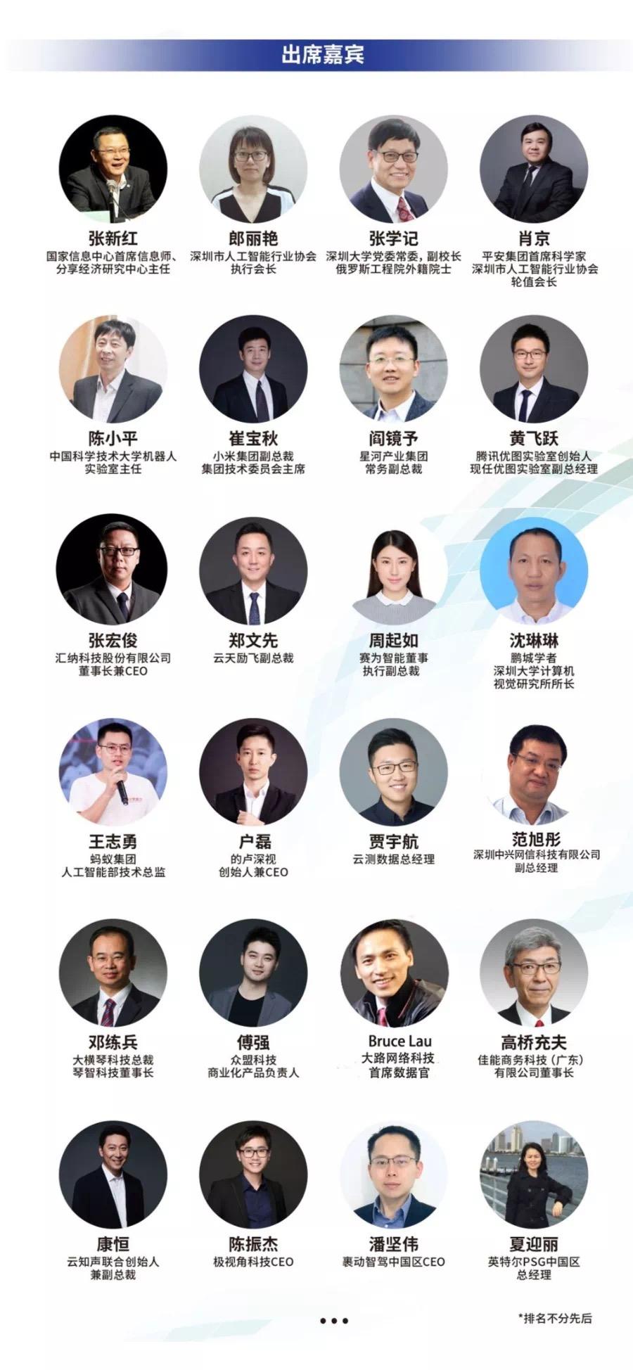 第二届深圳(国际)人工智能展开幕式暨数字经济峰会