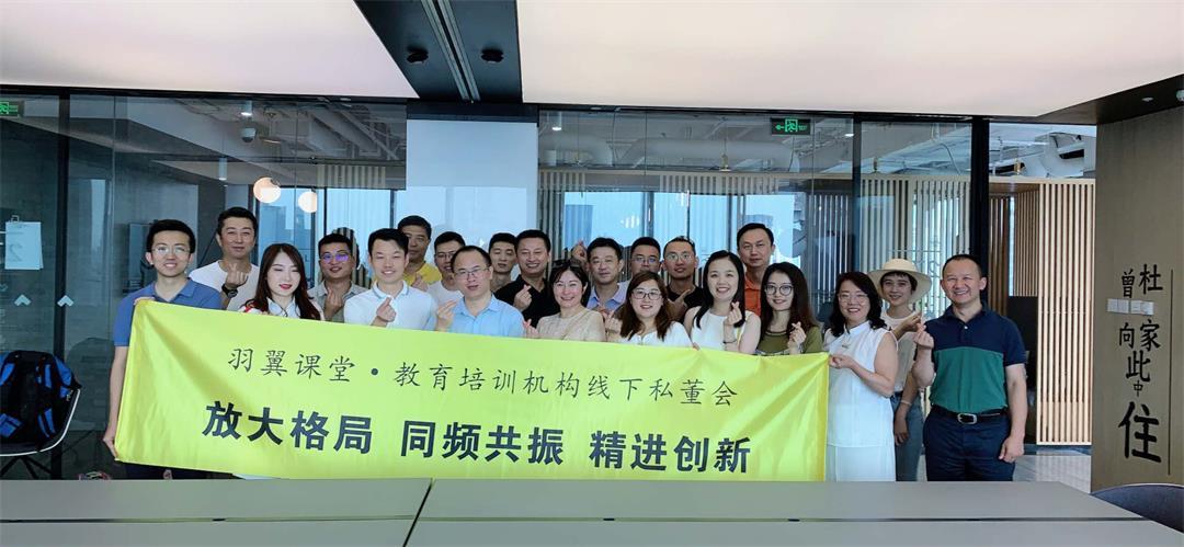 教育培训机构线下私董会(0427期)(北京站)
