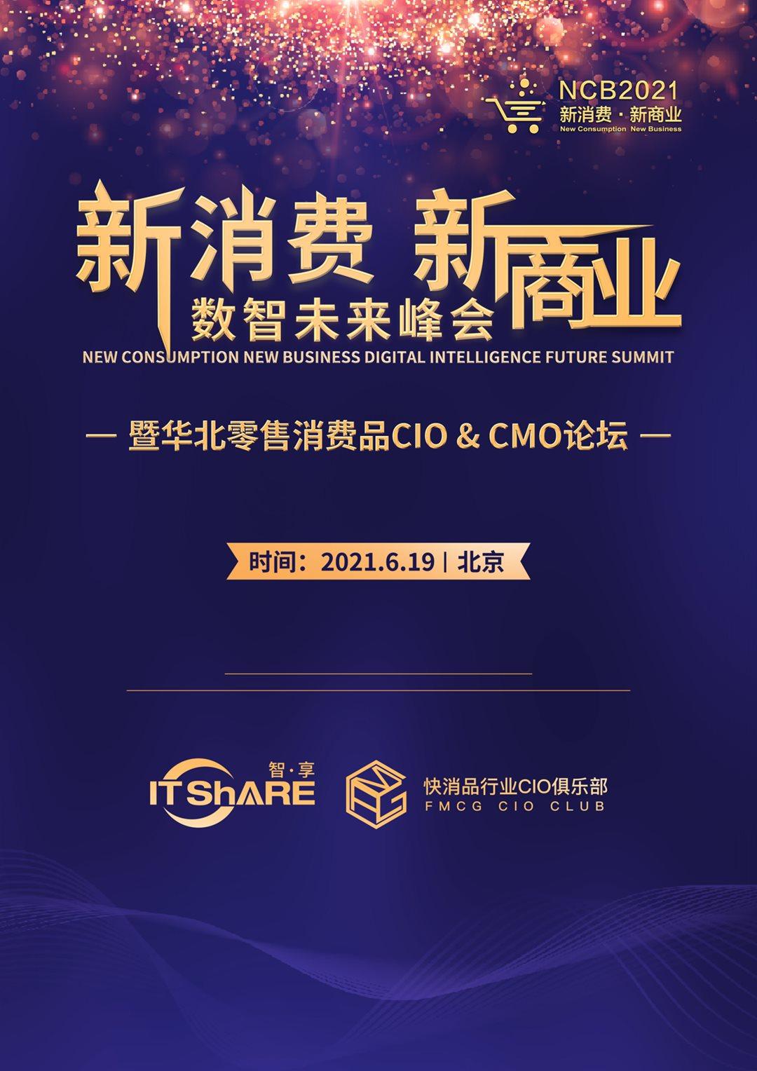 """""""新消费,新商业""""数智未来峰会暨华北零售消费品CIO&CMO论坛"""