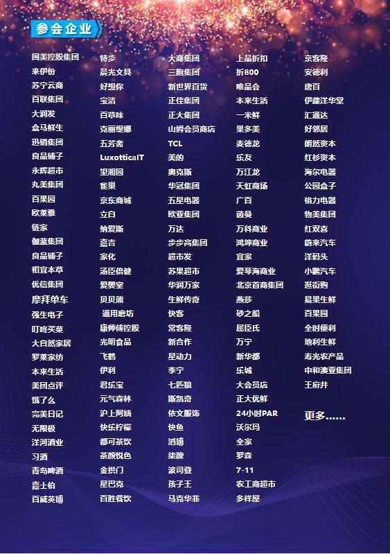"""""""新消费,新商业""""数智未来峰会暨华南零售消费品CIO&CMO论坛"""