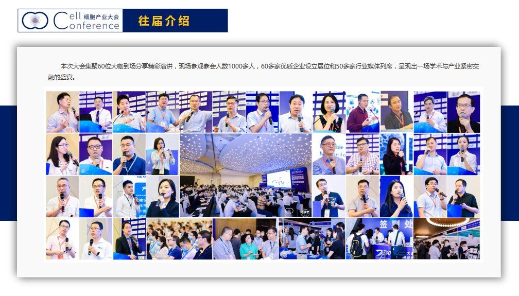 2021第七届(深圳)细胞与肿瘤精准医疗高峰论坛/溶瘤病毒药物的开发与产业转化高峰论坛