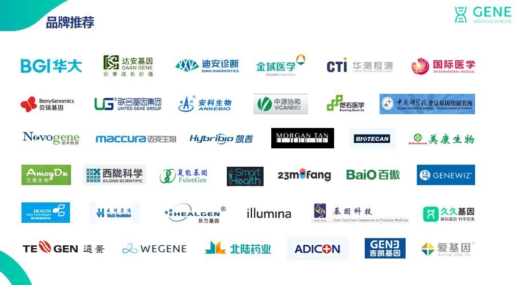 基因.中国/2021基因与精准诊疗(深圳)高峰论坛