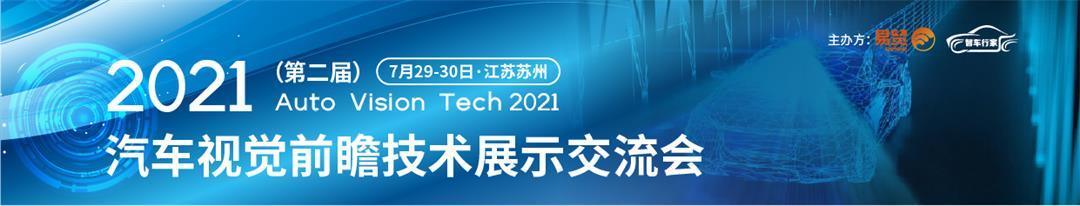 2021(第二屆)汽車視覺前瞻技術展示交流會(Auto Vision Tech 2021)