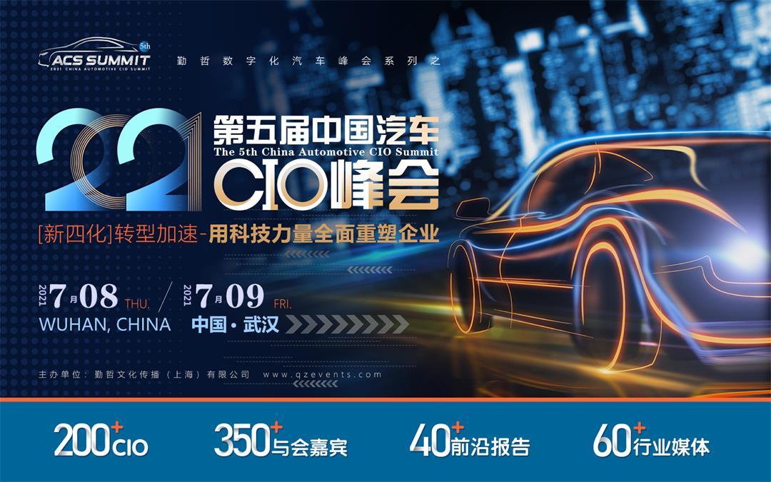 ACS 2021第五届中国汽车CIO峰会