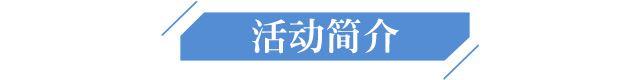2021企业领袖峰南京站:企业创新的未来发展之路