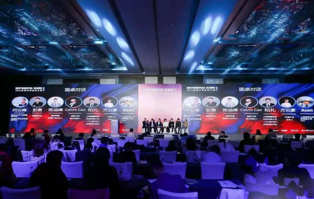 亚太5G消息应用大会 — 2021北京站