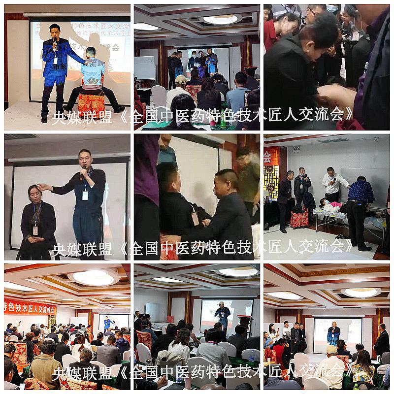 全國中醫藥特色技術匠人交流峰會