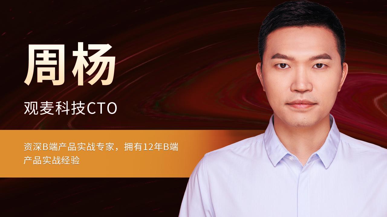 2021产品经理大会·广州站