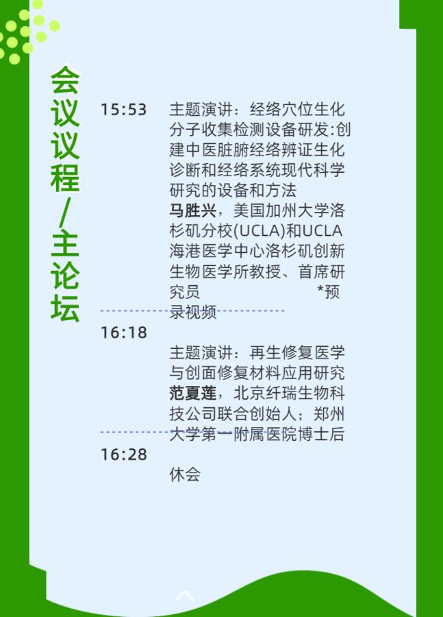 2021华亚合作论坛 大鹏(成都)峰会